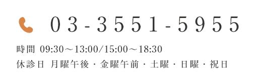 03-3551-5955 時間 09:30~13:00/15:00~18:30 休診日 月曜午後・金曜午前・土曜・日曜・祝日
