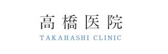 高橋医院 TAKAHASHI CLINIC
