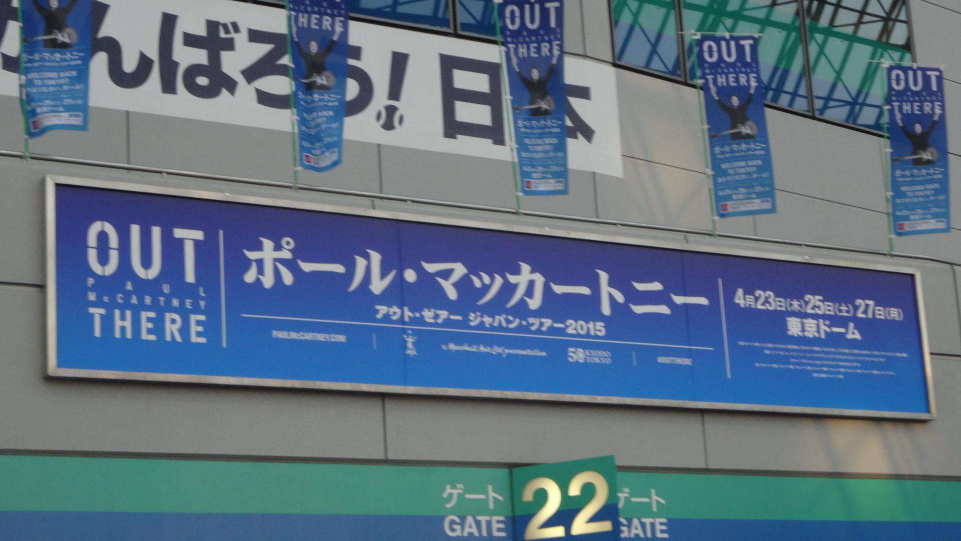 ポール・マッカートニーの公演の看板