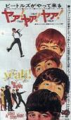 ビートルズがやってくる ヤアヤアヤアのポスター