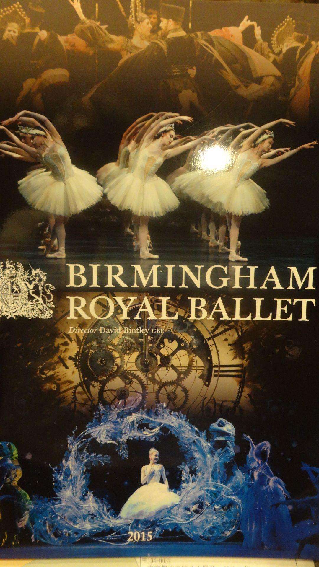 バーミンガム・ロイヤルバレエのパンフレット
