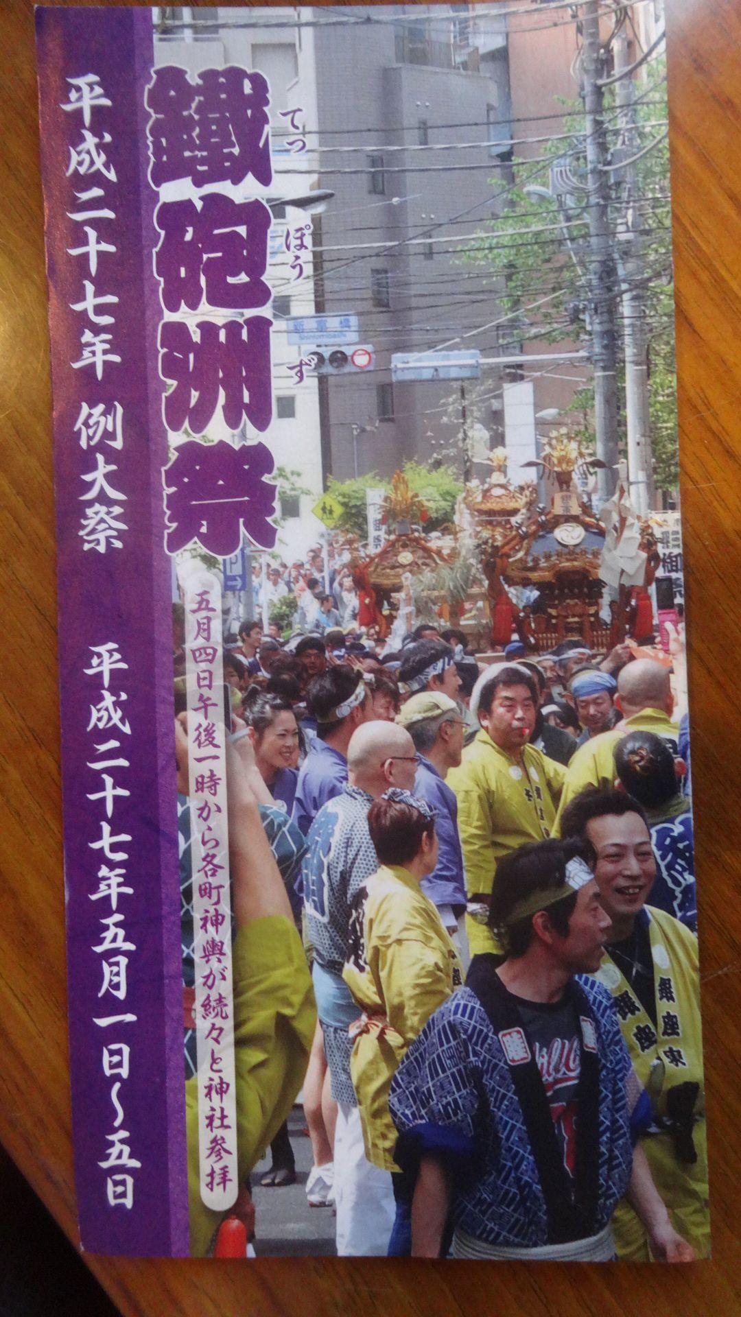 鉄砲洲神社祭のポスター