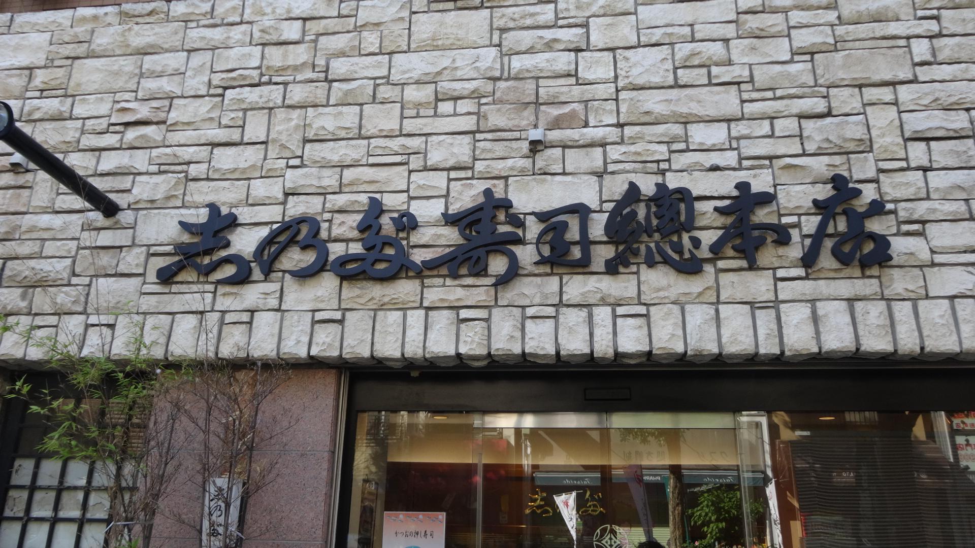 志乃多寿司のお店
