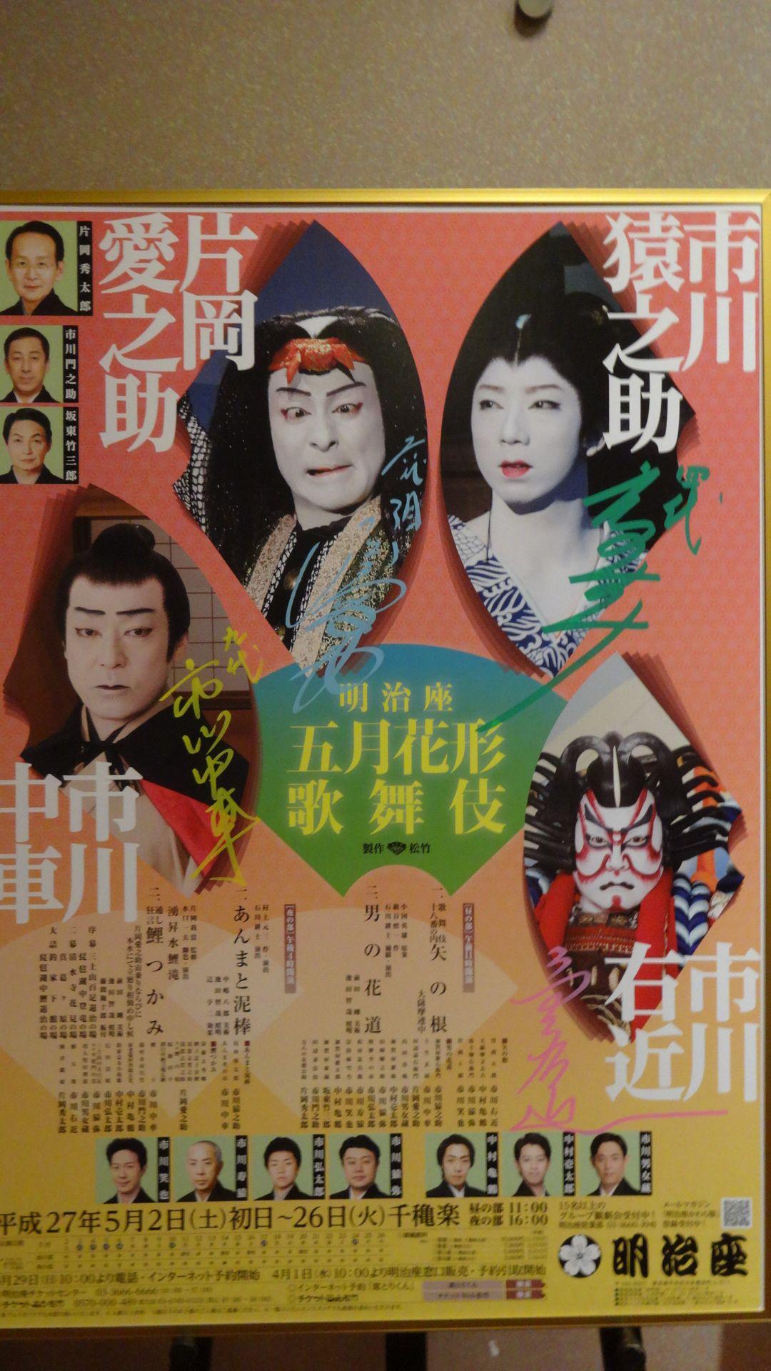 歌舞伎座のポスター