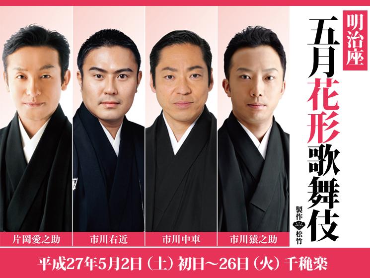 歌舞伎役者さん達