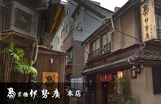 伊勢廣本店の写真