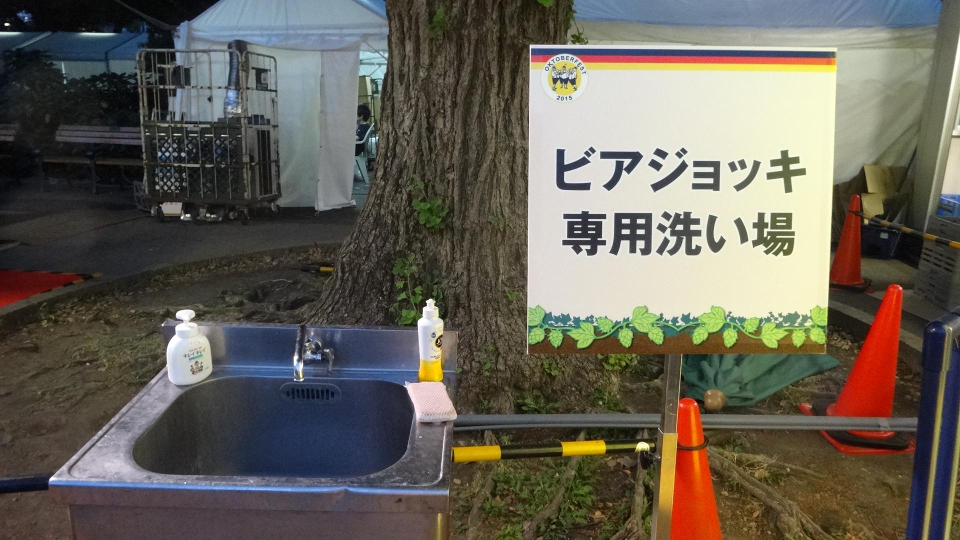 ビアジョッキ専用洗い場
