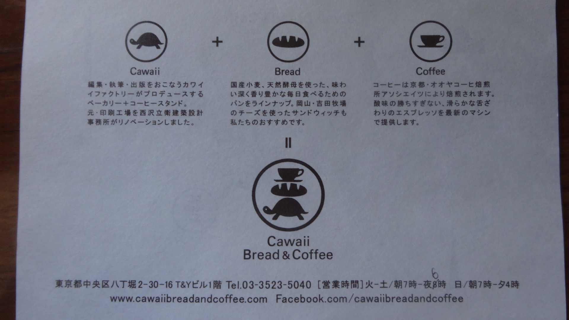 Cawaii Bread & Coffeeのカード