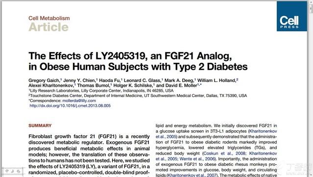 FGF21アナログ・LY2405319による糖尿病治療の論文
