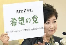 希望の党を立ち上げた小池百合子さん