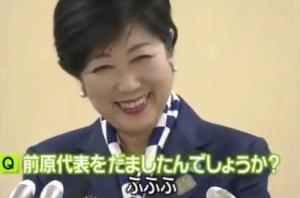薄笑いを浮かべる小池百合子さん