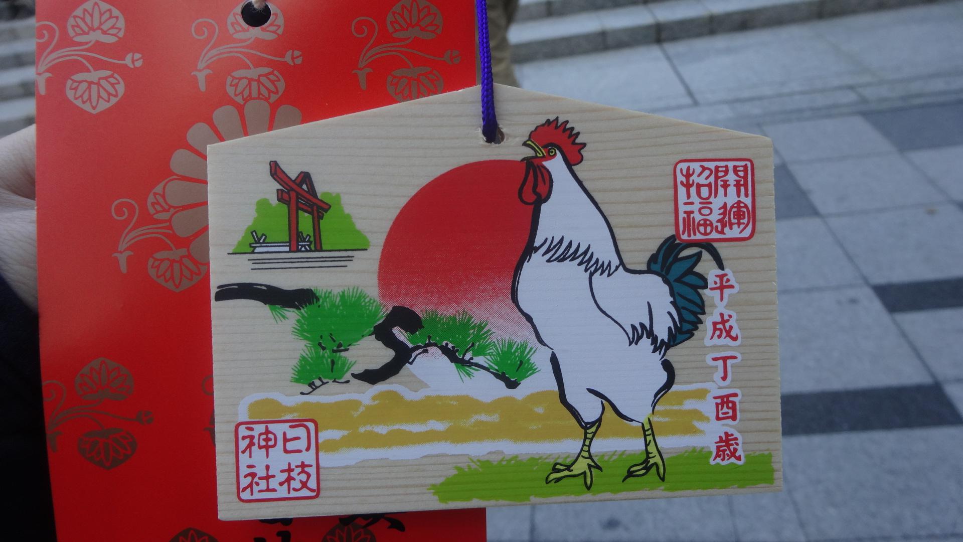 ひえい神社の破魔矢と絵馬