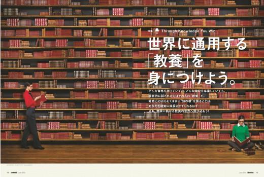 大学での教養の習得を勧めるポスター
