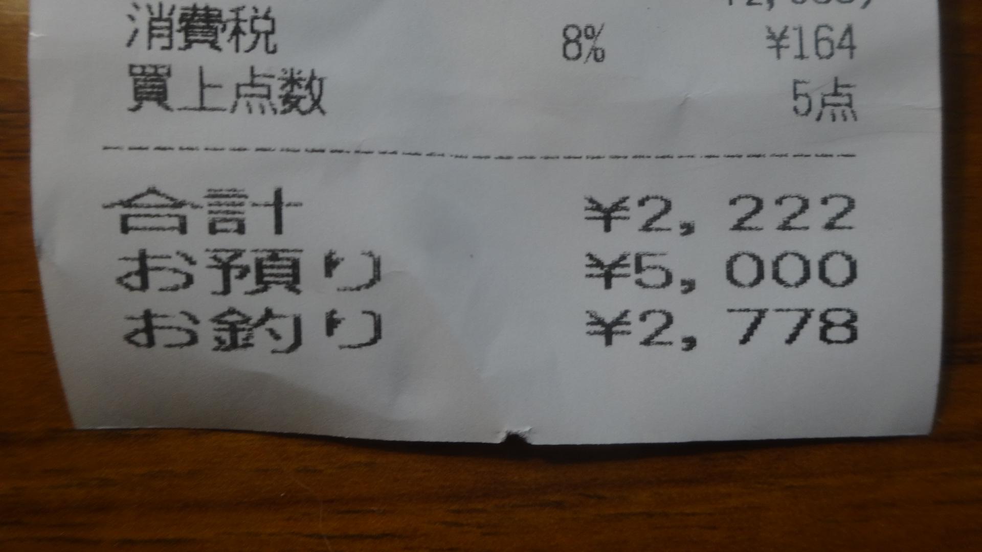 合計金額が2222円のレシートの写真