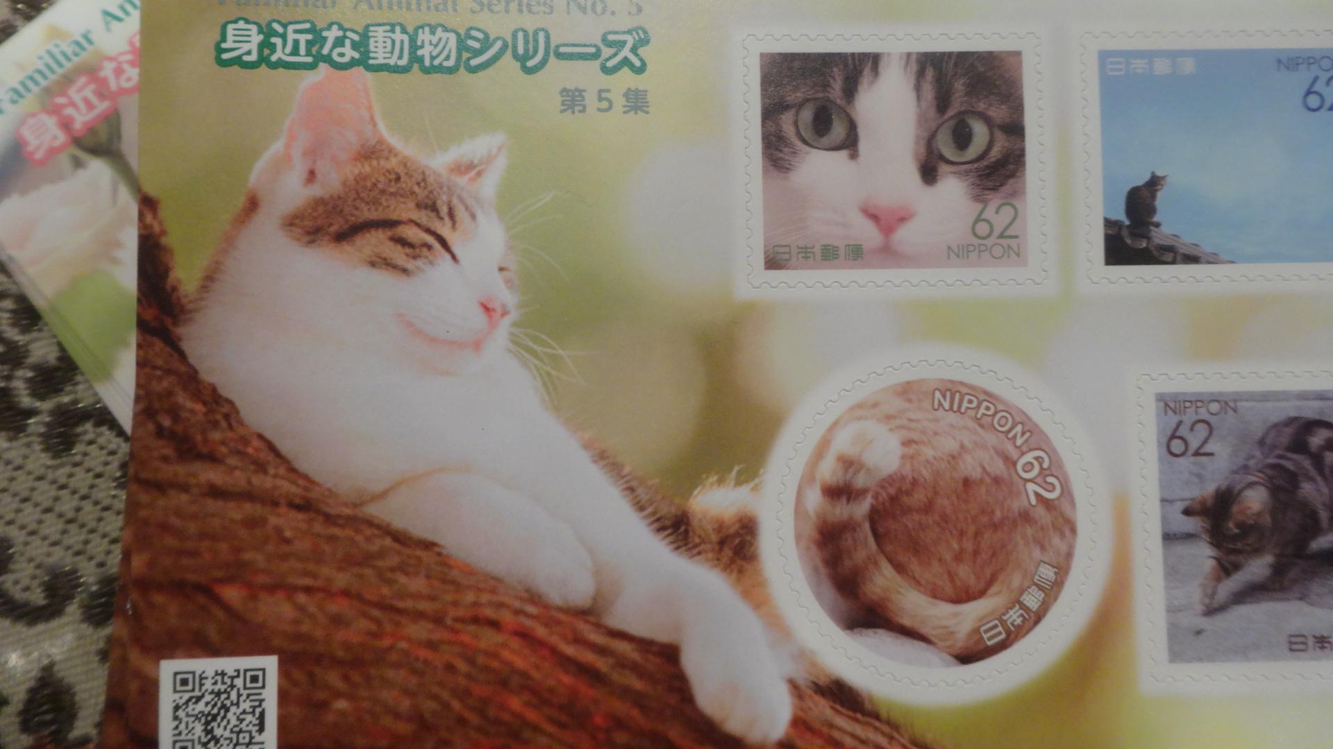 シッポ切手の写真