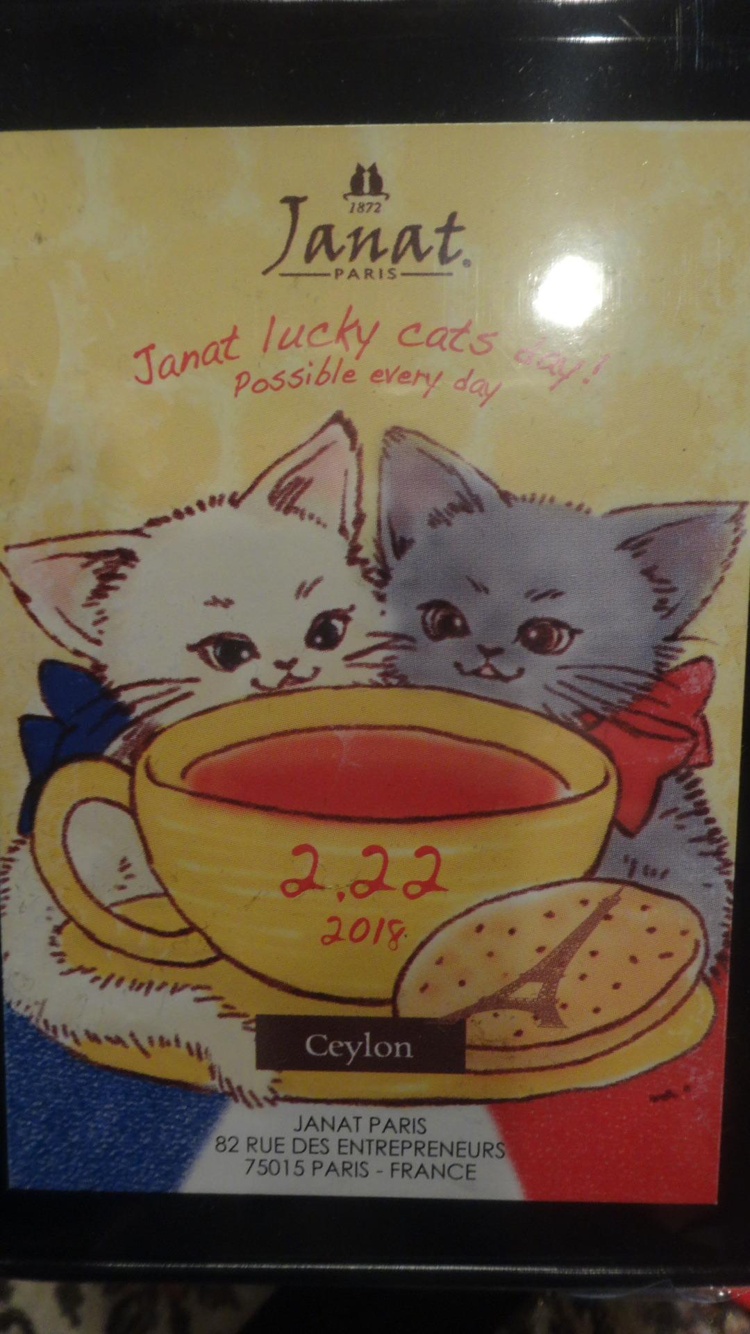 ネコの日記念パッケージの紅茶の写真