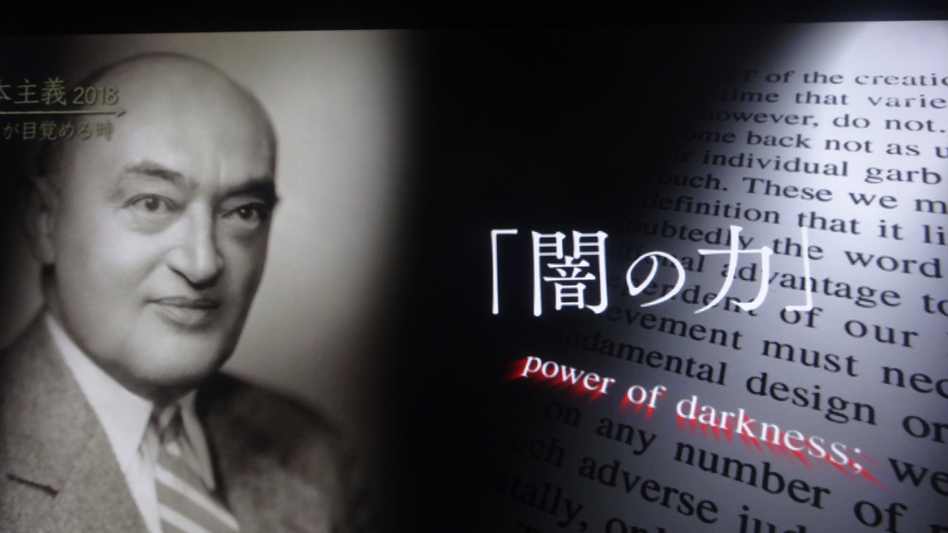 闇の力について語るシュンペーター