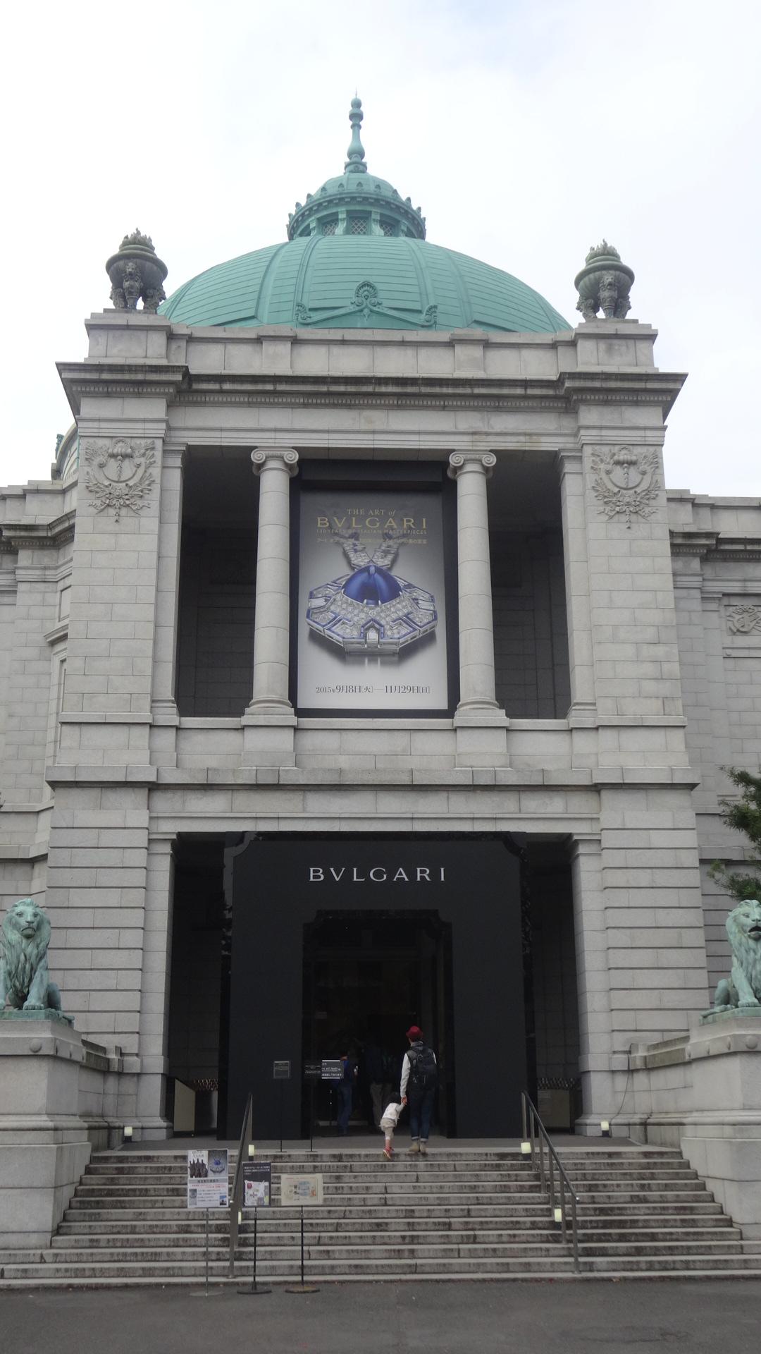 ブルガリ展の垂れ幕がかかった表慶館