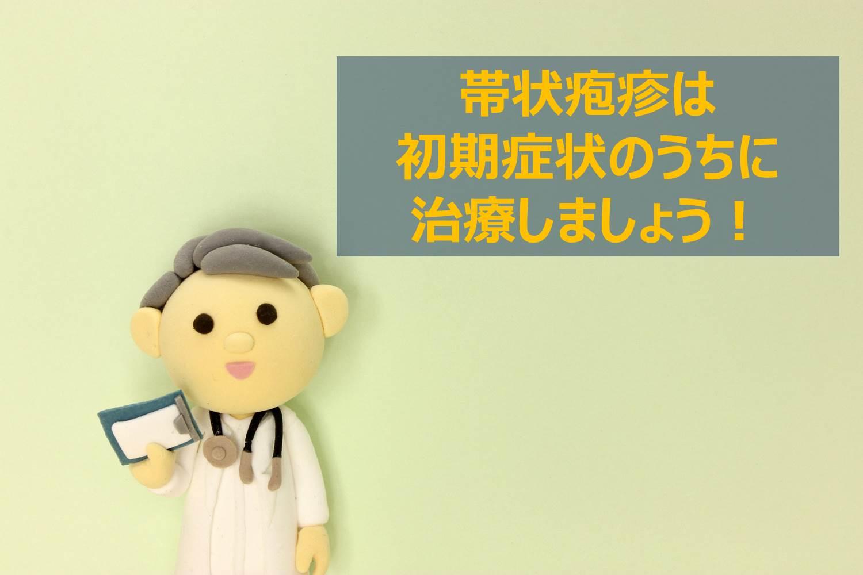帯状疱疹の初期治療の重要性を喚起するポスター