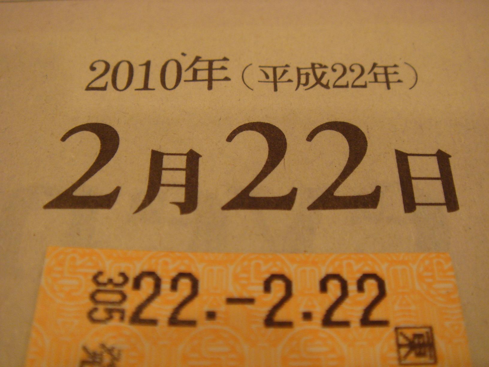 平成22年2月22日で 22222 と刻印された切符