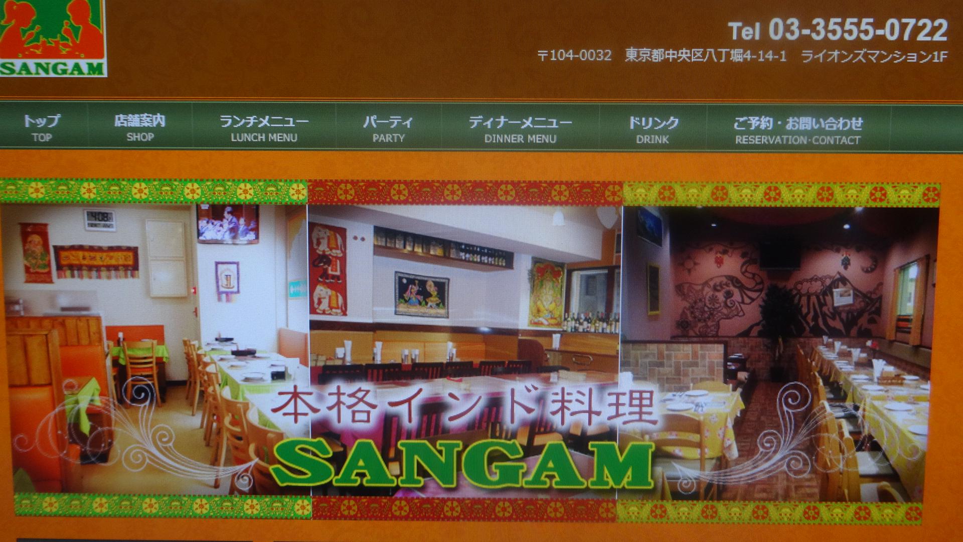 インドカレー店SANGAMの写真