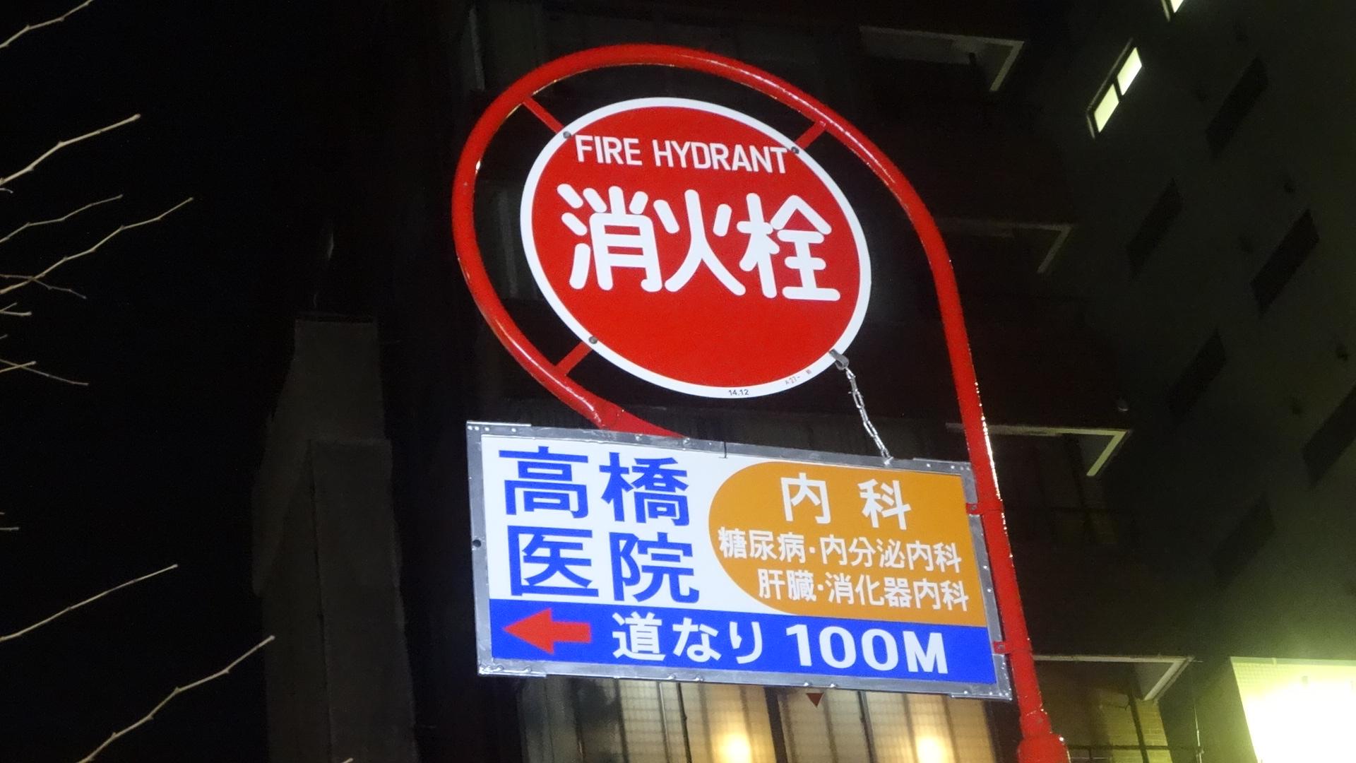 消火栓広告の写真