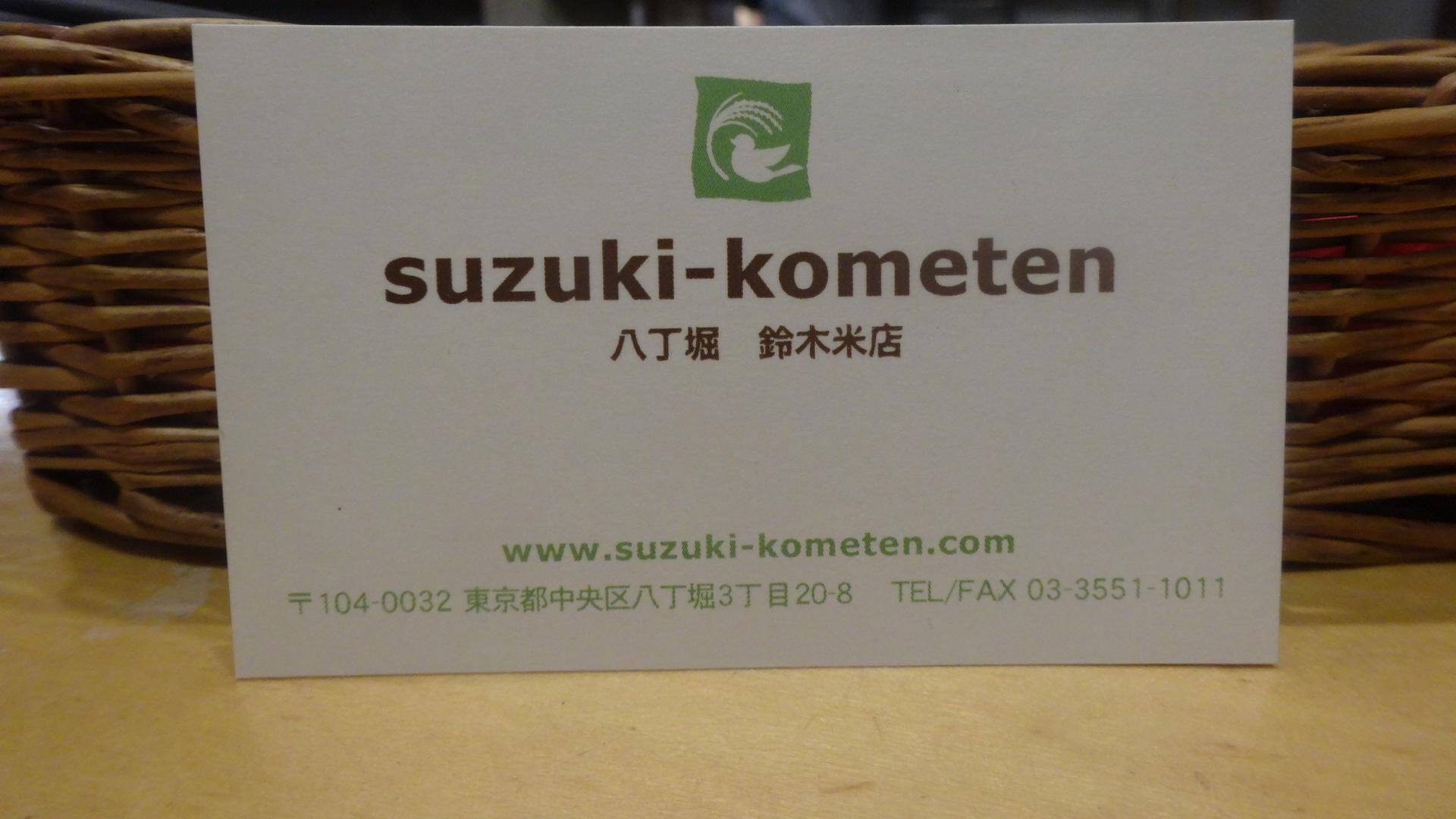 鈴木米店の名刺の写真