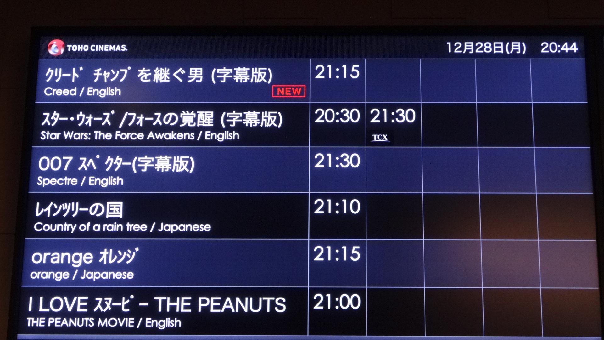 上映映画のスケジュール表