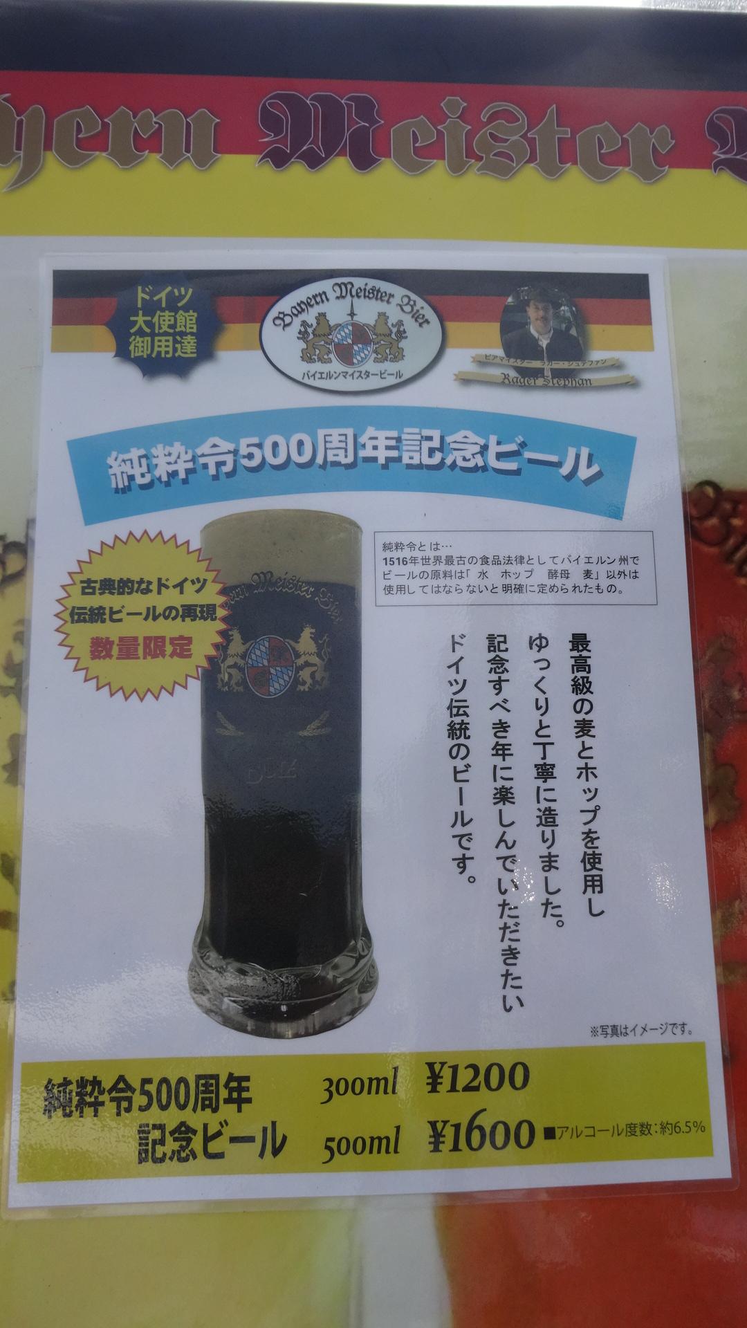 ビール純粋令500周年記念ビールの宣伝ビラ