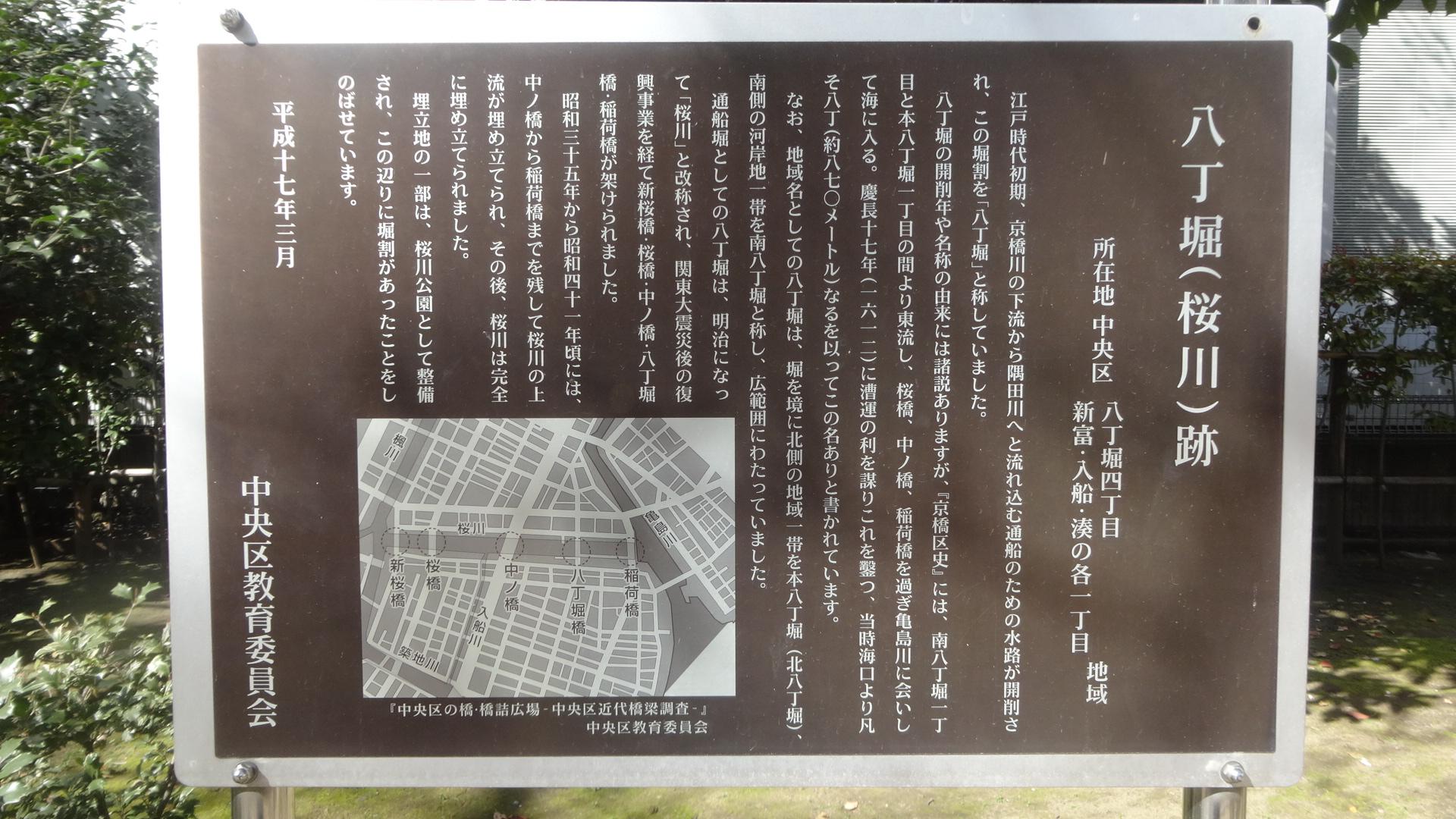 桜川公園の様子