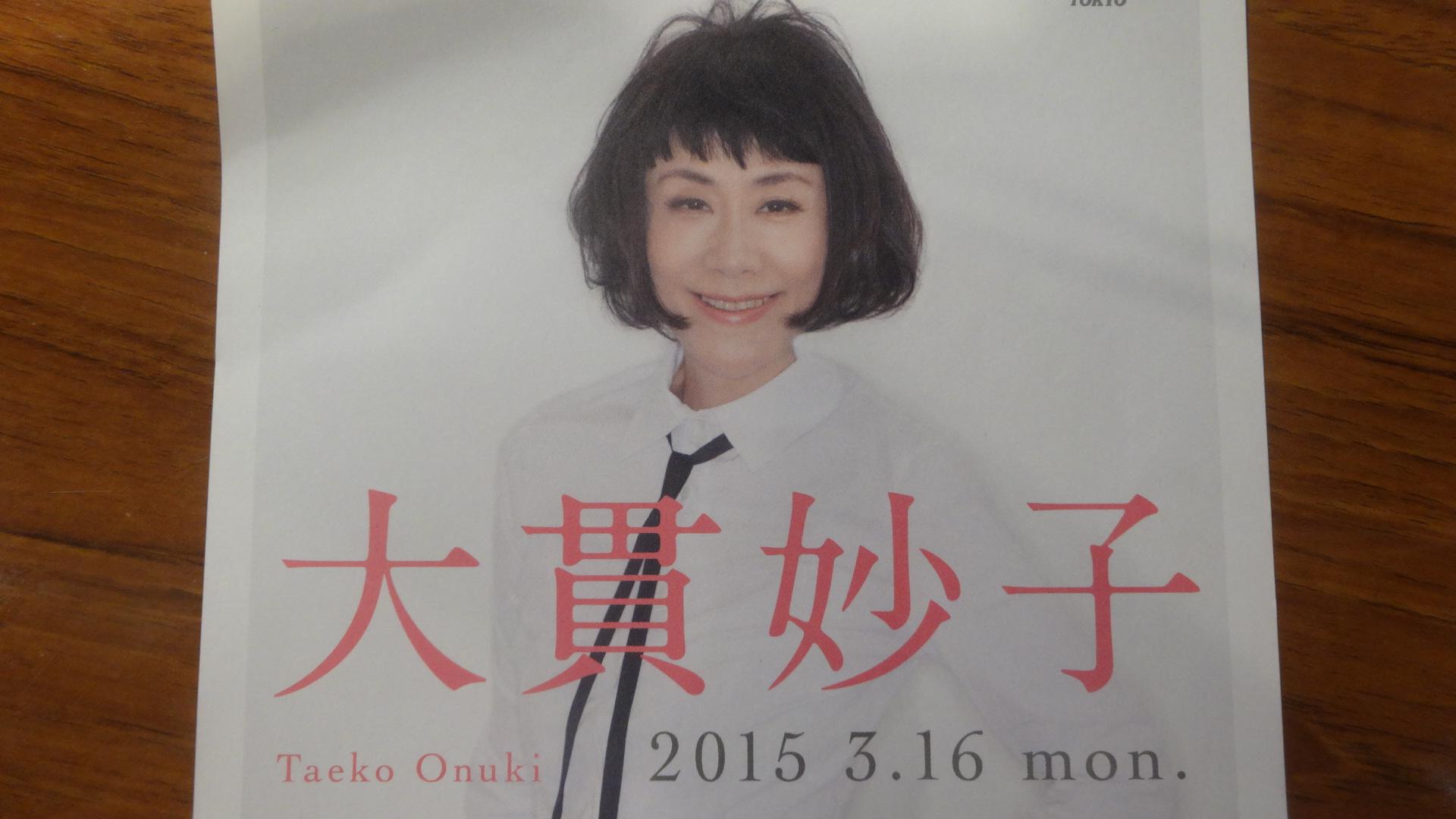 Blue Note Tokyoでの大貫妙子の写真