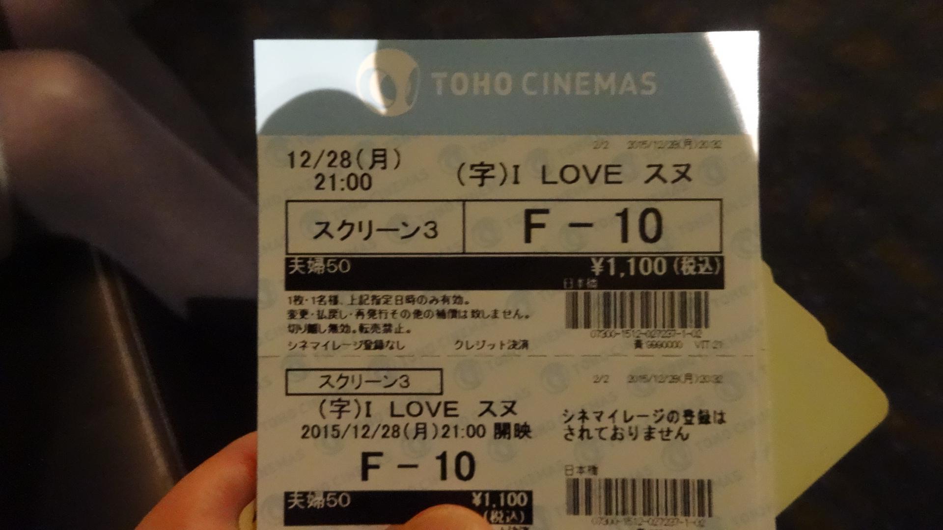 映画の割引券