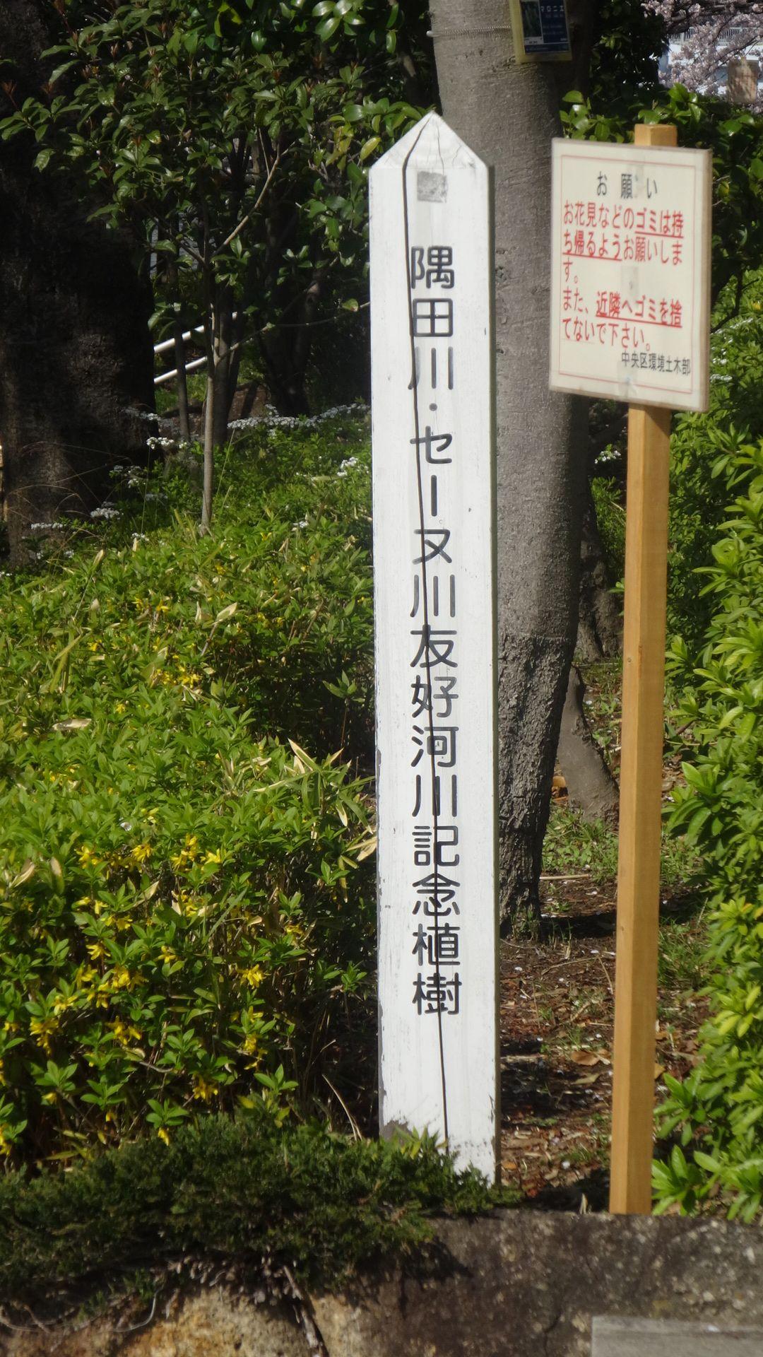 隅田川・セーヌ川・友好記念碑の写真