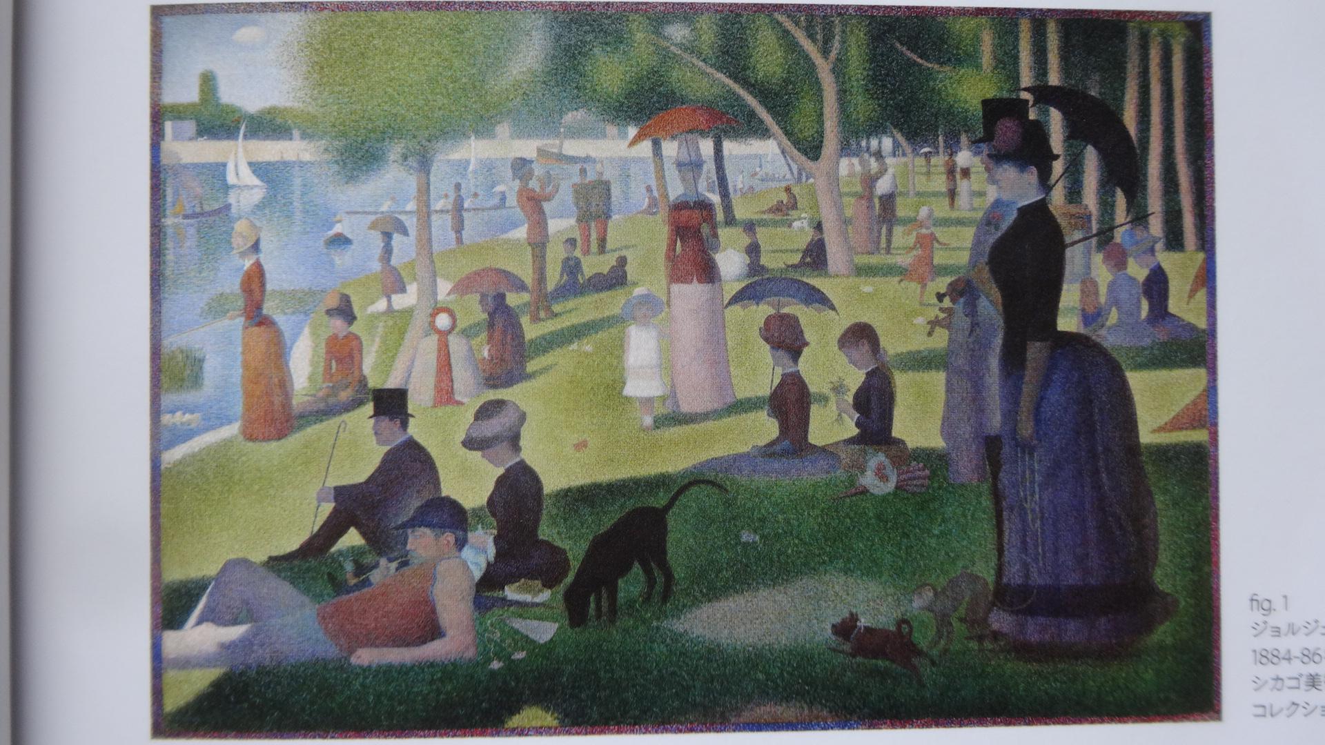 画集に示されたグランドジャッド島の日曜の午後