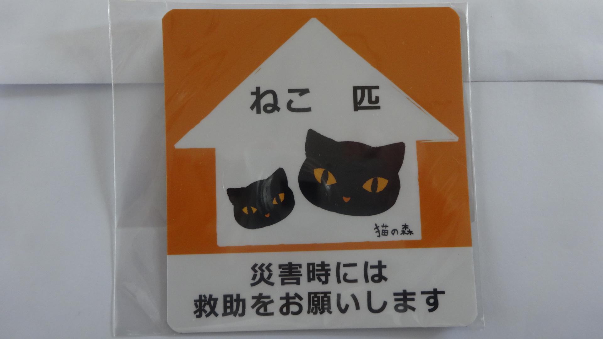 ネコの救済をお願いする災害時用のステッカー