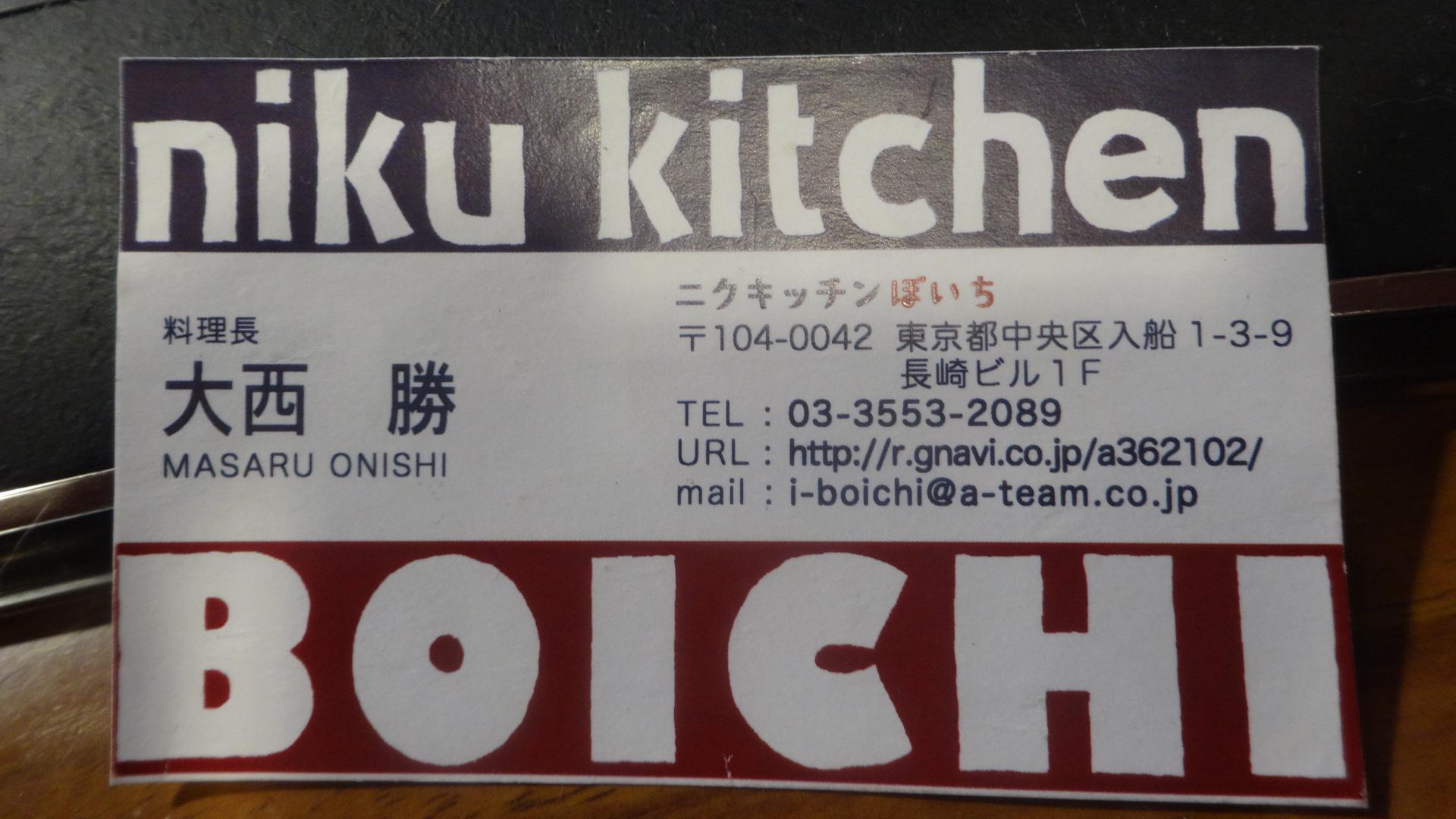 八丁堀グルメ BOICHIさん