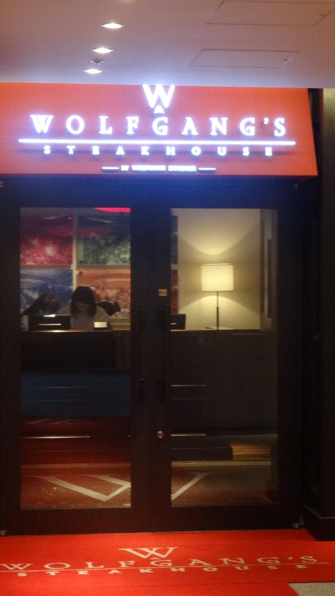 ウルフガングステーキハウスの入口