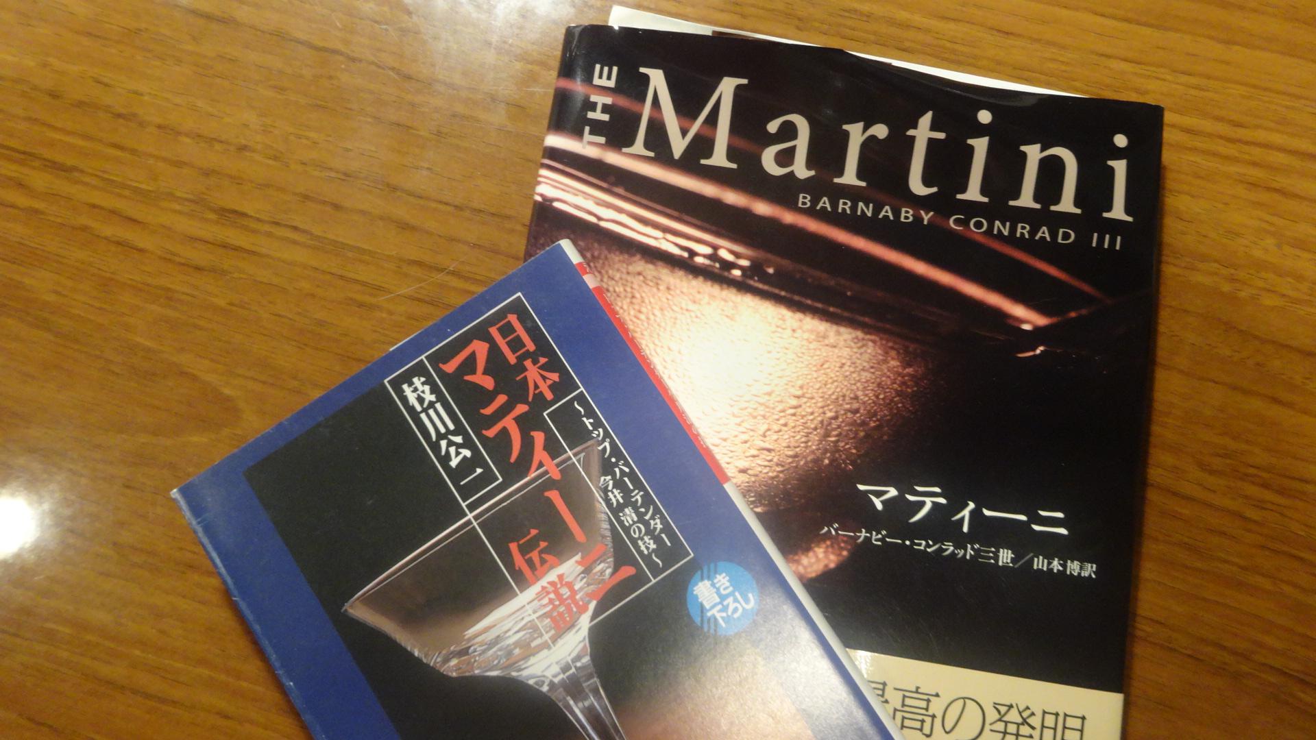 マテイーニについて書かれた書籍