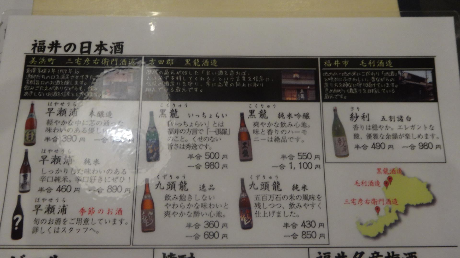 福井の地酒のメニュー