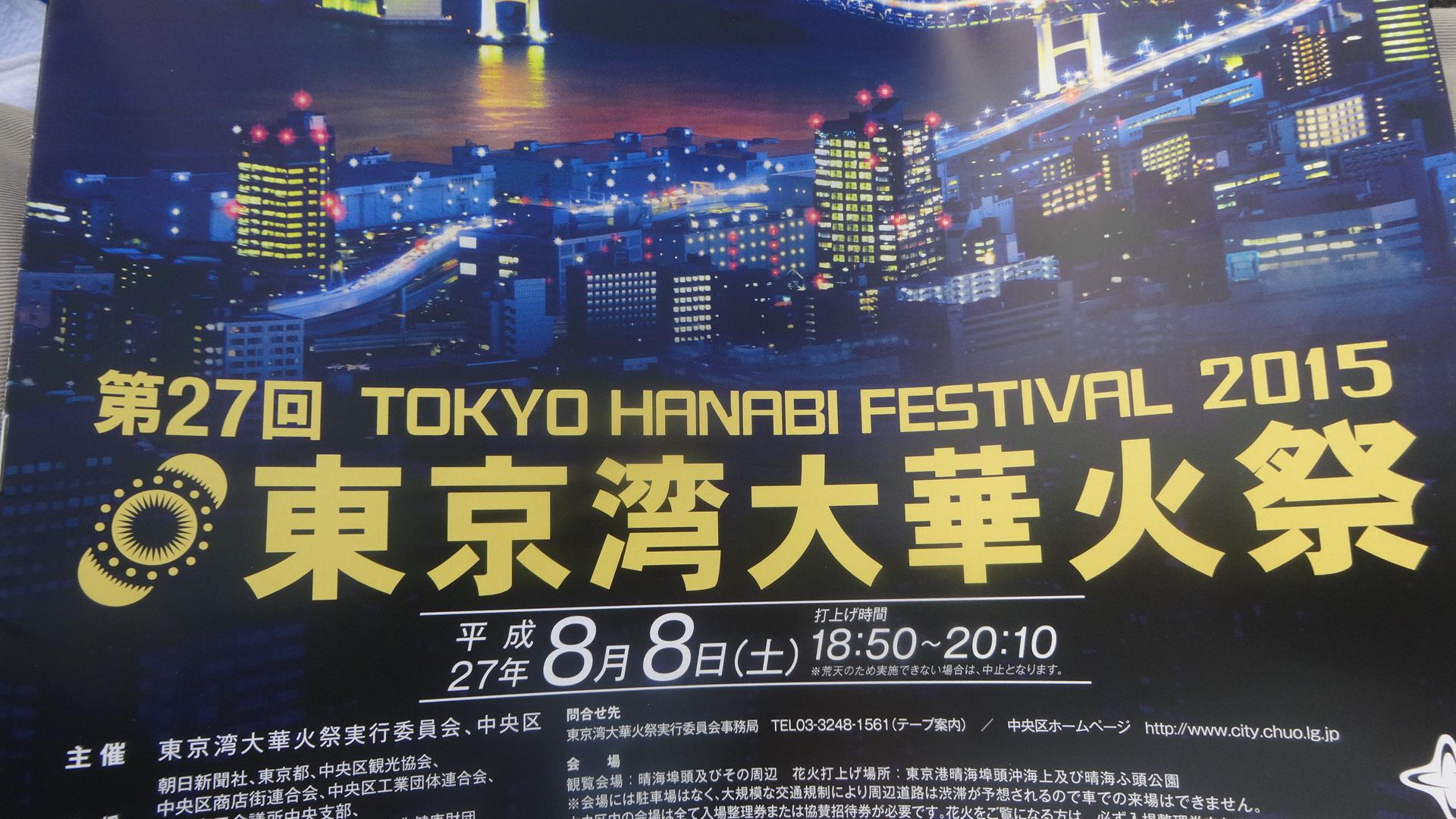 東京湾大華火祭のポスター