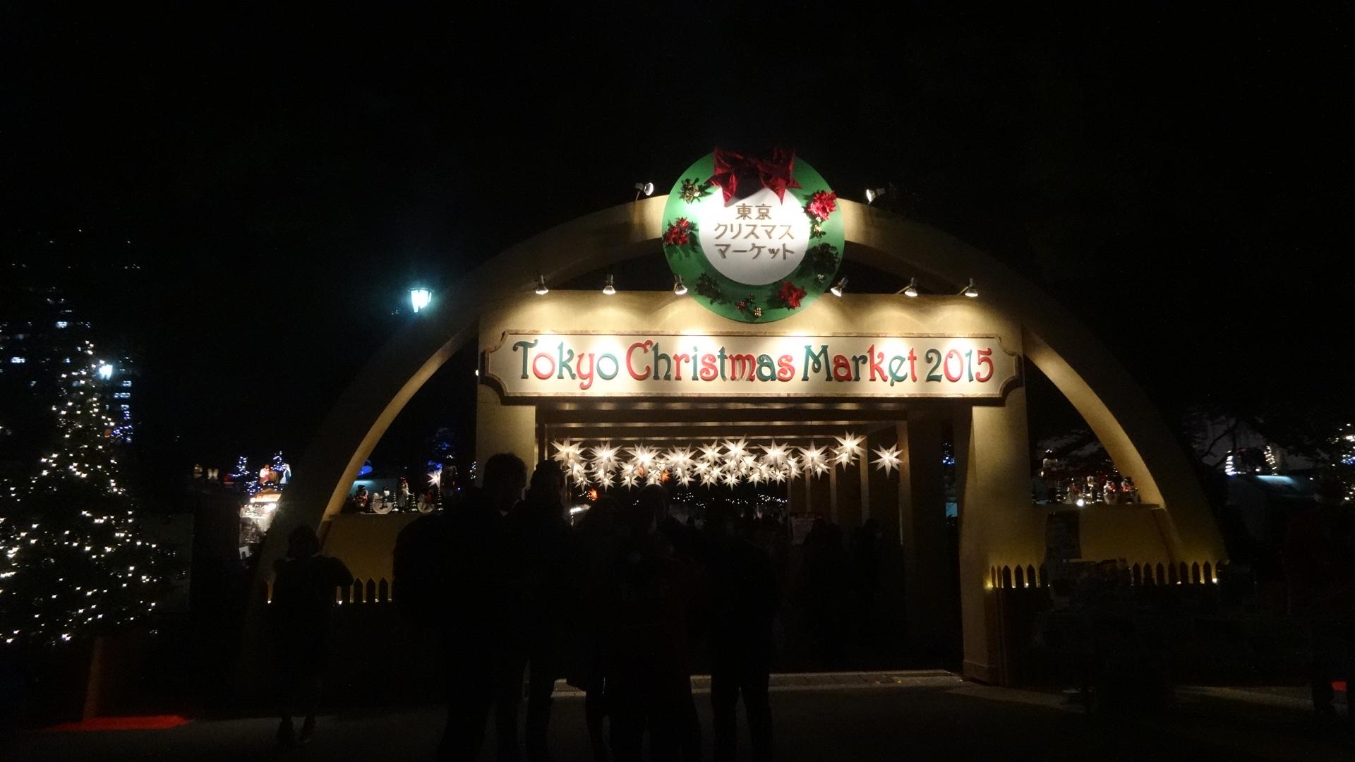 クリスマスマーケットの入口