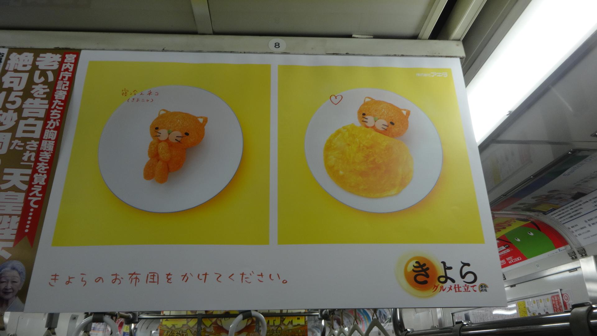 きよらの中吊り広告
