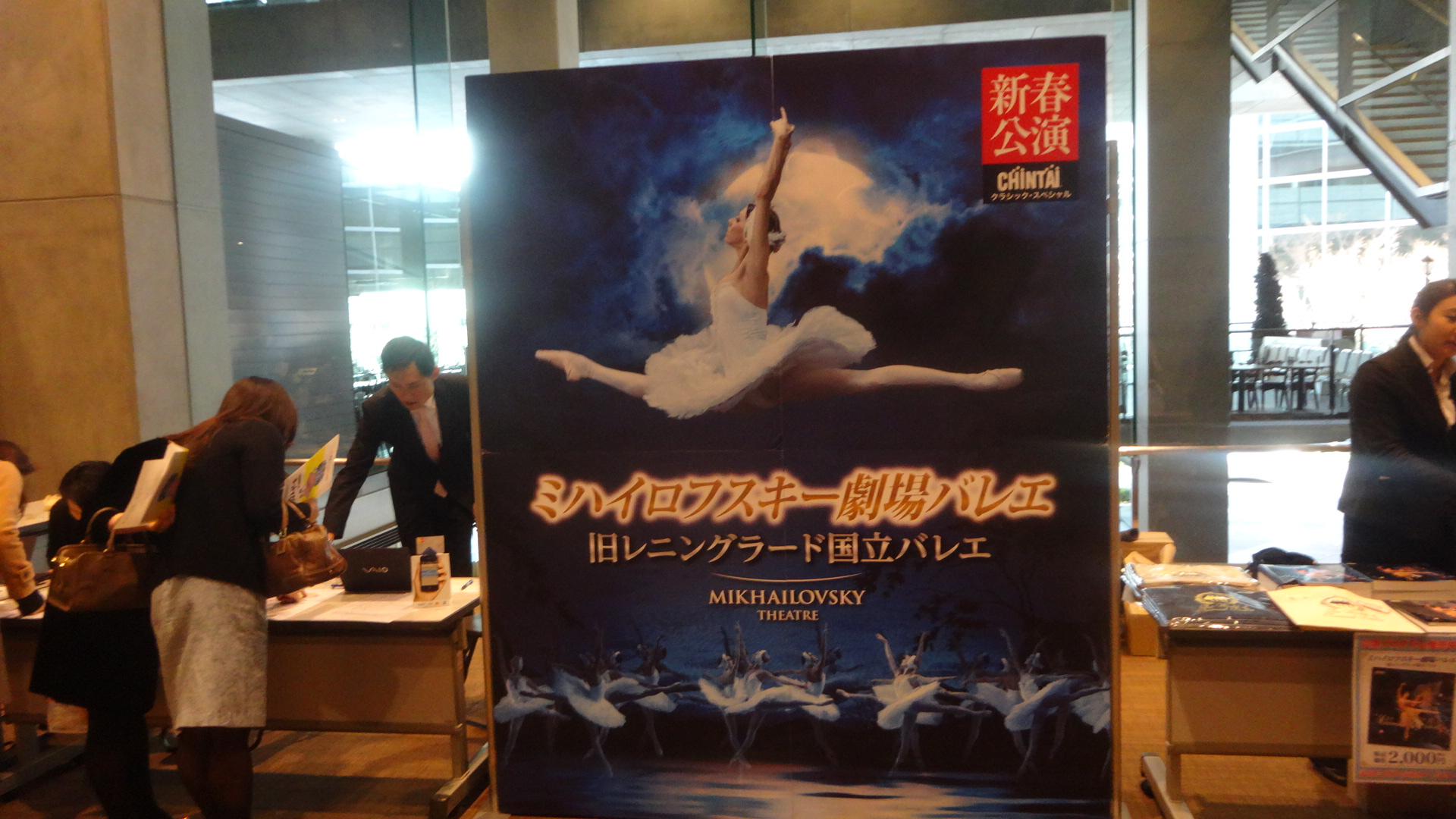 ミハイロフスキー劇場バレエの公演の看板