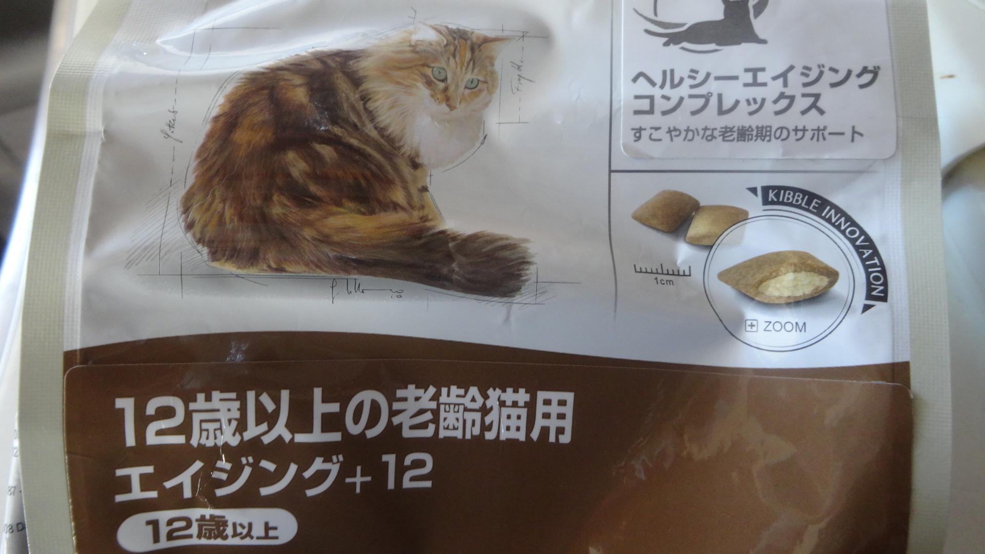 老ネコ用のカリカリ
