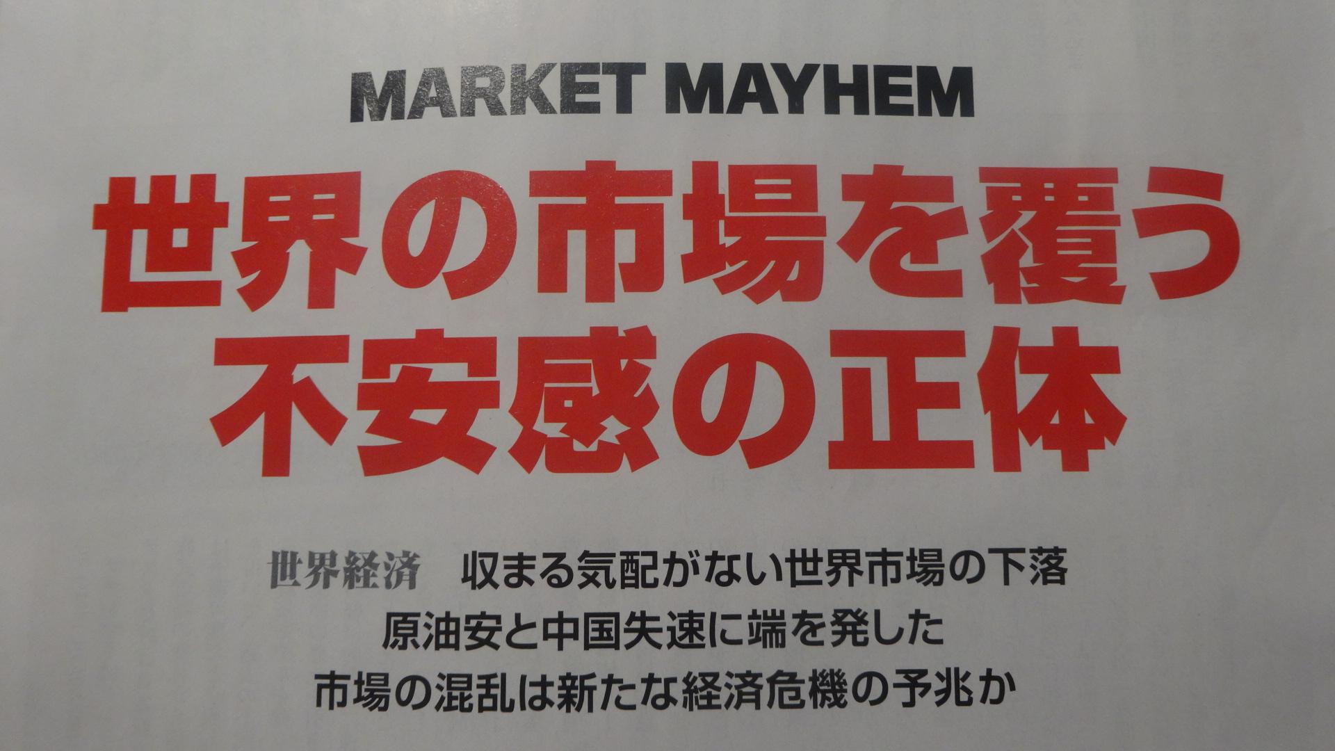 「世界の市場を覆う不安感の正体」という記事