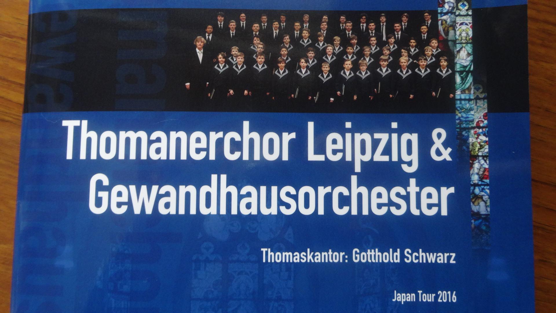 ゲヴァントハウス管弦楽団のバッハのマタイ受難曲のプログラム