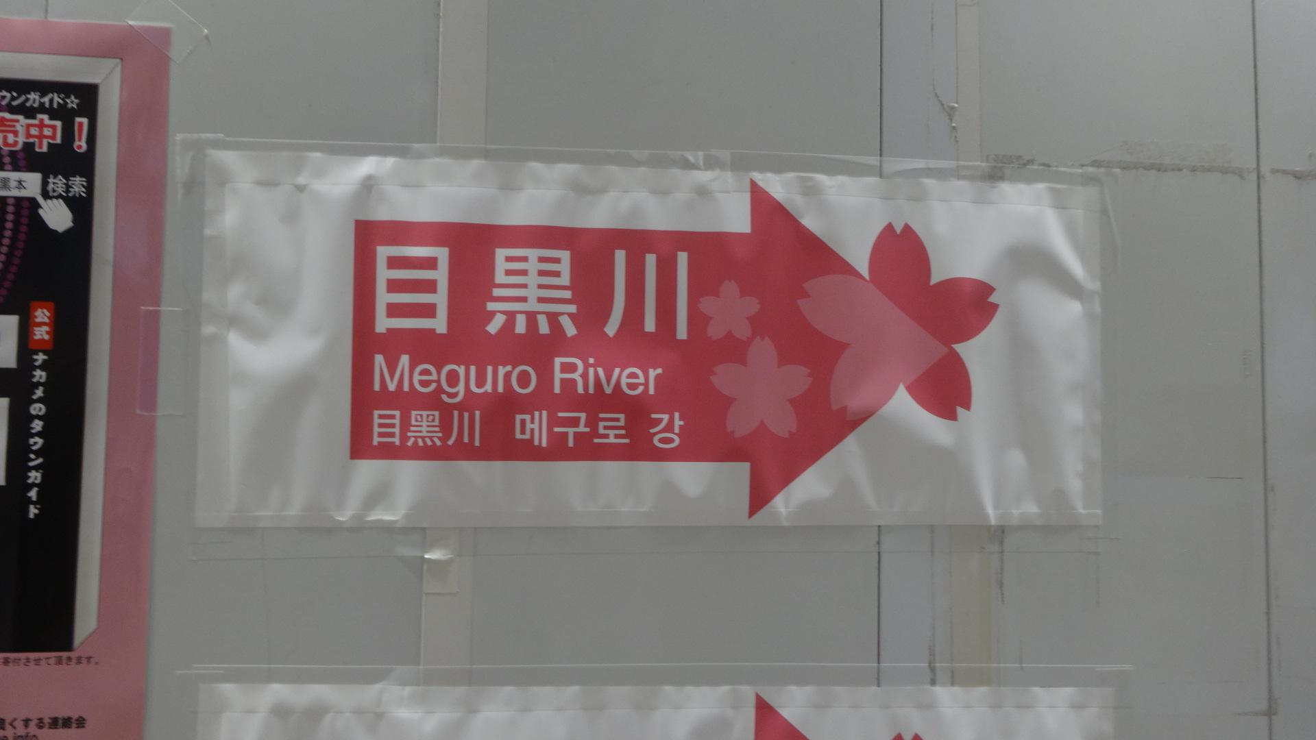 目黒川方面を案内する掲示板
