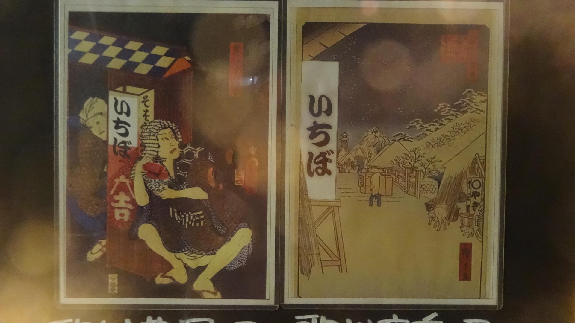 浮世絵の看板