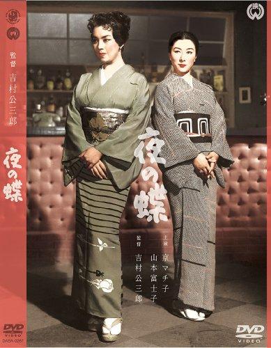 映画「夜の蝶」のポスター