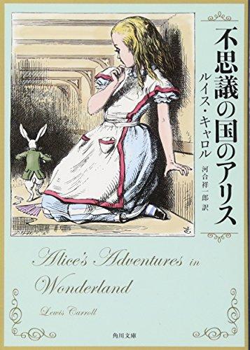 不思議の国のアリス の本の表紙